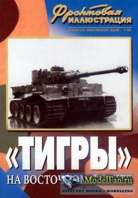 Фронтовая иллюстрация (6-2005) - «Тигры» на Восточном фронте (от Ростова до ...