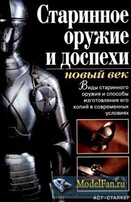 Старинные оружие и доспехи (Т.М. Ткачук)