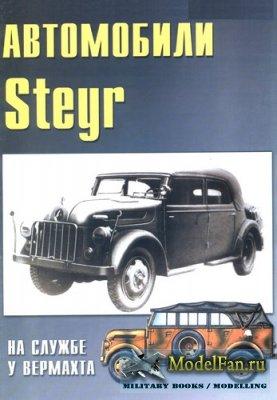Военные машины № 22 - Автомобили Steyr на службе у Вермахта