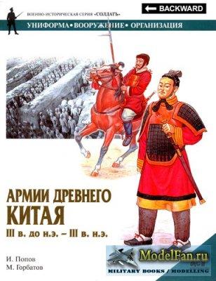 Военно-историческая серия «Солдатъ» - Армии древнего Китая III в. до н.э. - ...