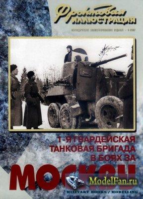 Фронтовая иллюстрация (4-2007) - 1-я Гвардейская танковая бригада в боях за ...