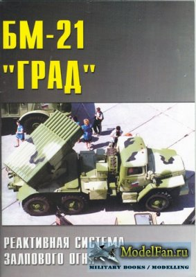 Военные машины № 28 - БМ-21 ''ГРАД'' Реактивная система залпового огня