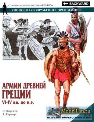 Военно-историческая серия «Солдатъ» - Армии Древней Греции VI-IV вв. до н.э