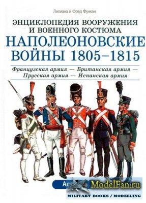 Энциклопедия вооружения и военного костюма - Наполеоновские войны 1805-1815 ...