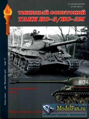 Военная летопись. Бронетанковый музей №15 - Тяжёлый советский танк ИС-3, ИС ...