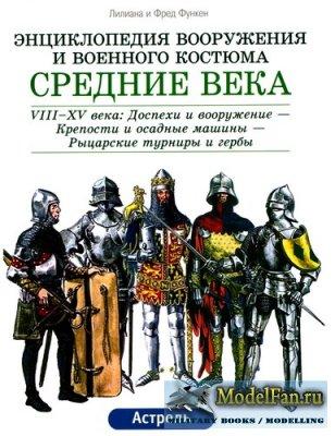Энциклопедия вооружения и военного костюма - Средние века. VIII-XV века