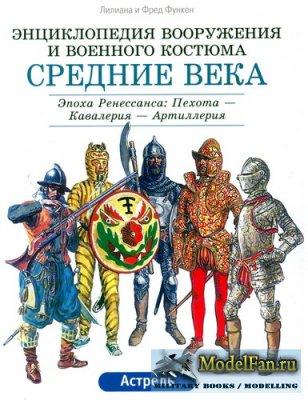 Энциклопедия вооружения и военного костюма - Средние века. Эпоха Ренессанса
