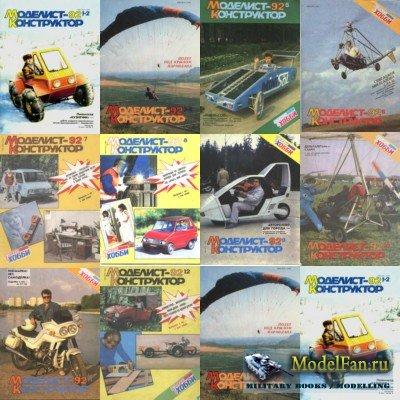 Журнал «Моделист-конструктор» за 1992 год (все 12 номеров)