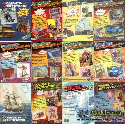 Журнал «Моделист-конструктор» за 1994 год (все 12 номеров)