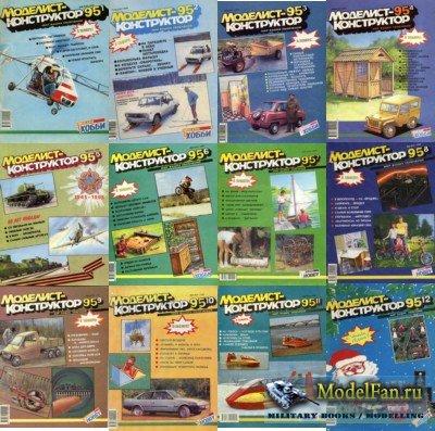Журнал «Моделист-конструктор» за 1995 год (все 12 номеров)