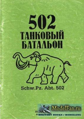 502 танковый батальон (Schw.Pz Abt. 502)