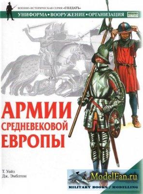 Военно-историческая серия «Солдатъ» -