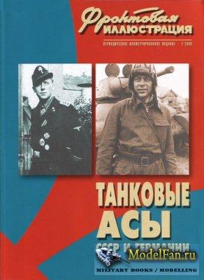 Фронтовая иллюстрация (2-2006) - Танковые асы СССР и Германии 1941-1945 гг.