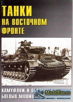 Военные машины № 30 - Танки на Восточном фронте. Камуфляж и обозначение бое ...