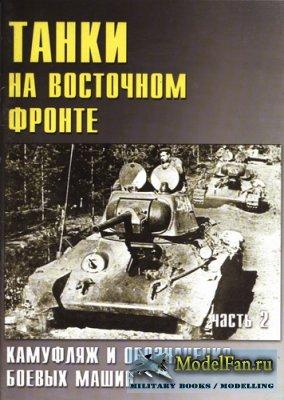 Военные машины № 31 - Танки на Восточном фронте. Камуфляж и обозначение бое ...