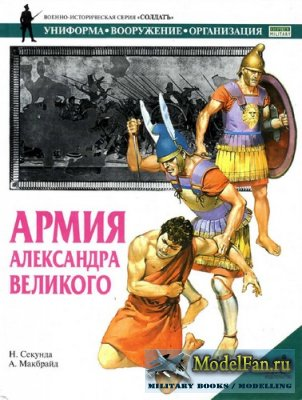 Военно-историческая серия «Солдатъ» - Армия Александра Великого
