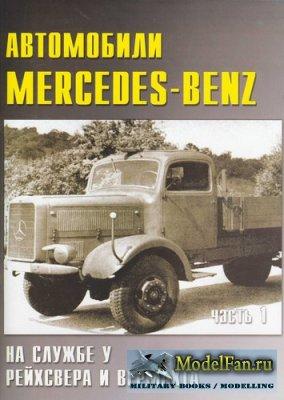 Военные машины № 32 - Автомобили Mercedes-Benz на службе у рейхсвера и Верм ...