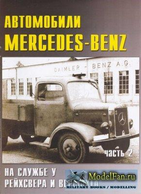 Военные машины № 33 - Автомобили Mercedes-Benz на службе у рейхсвера и Верм ...