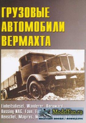 Военные машины № 34 - Грузовые автомобили Вермахта