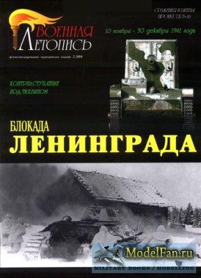 Военная летопись. Сражения и битвы №15 - Блокада Ленинграда