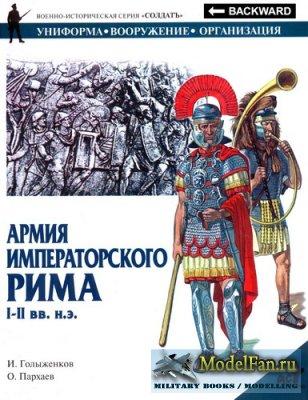 Военно-историческая серия «Солдатъ» - Армия императорского Рима I-II вв. н. ...