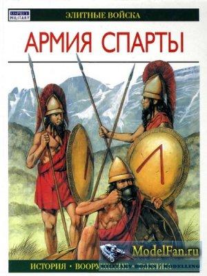Военно-историческая серия «Солдатъ» - Элитные войска - Армия Спарты