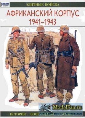 Военно-историческая серия «Солдатъ» - Элитные войска - Африканский корпус 1 ...