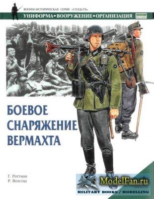 Военно-историческая серия «Солдатъ» - Боевое снаряжение Вермахта