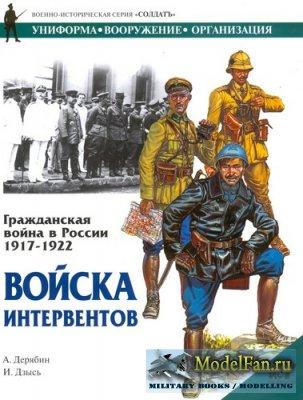 Военно-историческая серия «Солдатъ» - Войска интервентов 1917-1922
