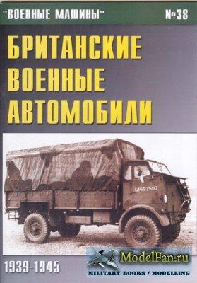 Военные машины №38 - Британские военные автомобили 1939-1945