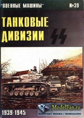 Военные машины № 39 - Танковые дивизии СС 1939-1945