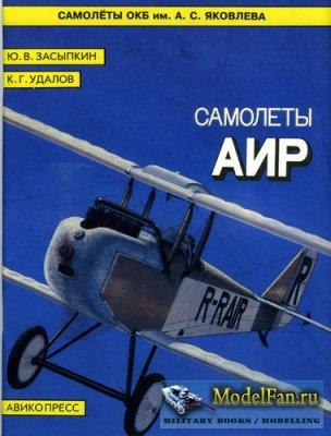 Первые самолеты АИР - Ю.В. Засыпкин, К.Г. Удалов