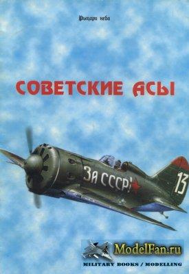 Рыцари неба 5 - Советские асы