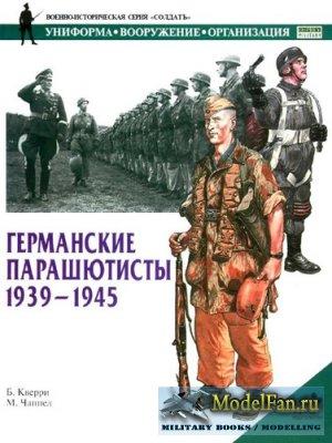 АСТ, Астрель - Германские прашютисты 1939-1945