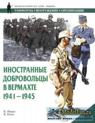 АСТ, Астрель - Иностранные добровольцы в вермахте. 1941-1945