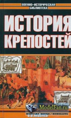 История крепостей (В.В. Яковлев)