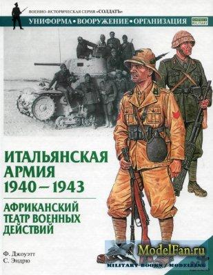АСТ, Астрель - Итальянская Армия 1940-1943. Африканский театр военных дейст ...