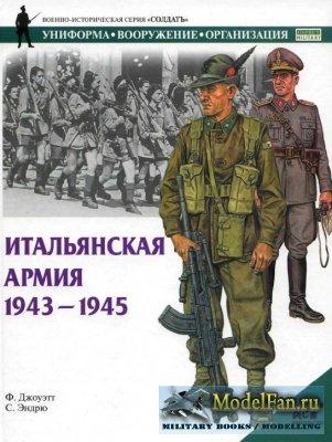 АСТ, Астрель - Итальянская Армия 1943-1945