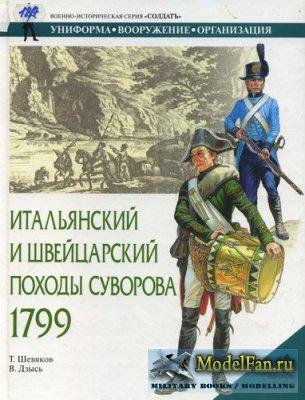 АСТ, Астрель - Итальянский и Швейцарский походы Суворова 1799