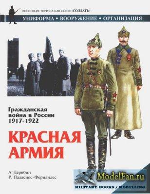 АСТ, Астрель - Красная Армия 1917-1922. Гражданская война в России 1917-192 ...