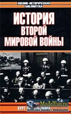 История Второй Мировой войны 1939-1945 - Курт фон Типпельскирх
