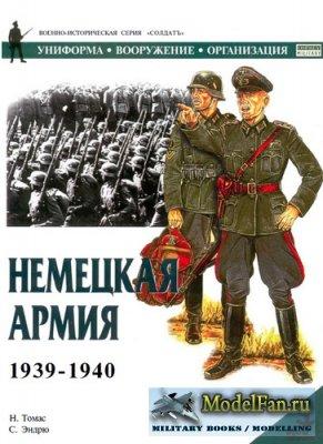 АСТ, Астрель - Немецкая армия 1939-1940