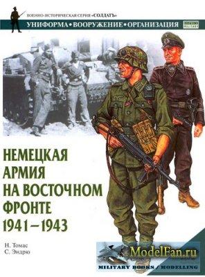 АСТ, Астрель - Немецкая армия на Восточном фронте 1941-1943