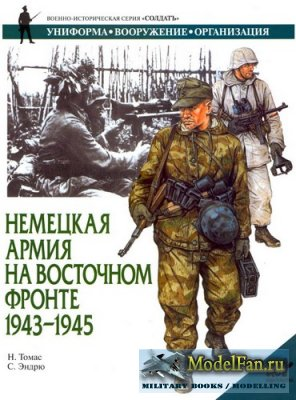 АСТ, Астрель - Немецкая армия на Восточном фронте 1943-1945