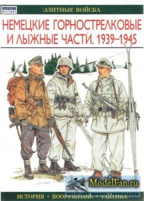АСТ, Астрель - Немецкие горнострелковые и лыжные части 1939-1945
