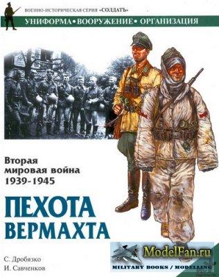 АСТ, Астрель - Пехота Вермахта. Вторая мировая война 1939-1945