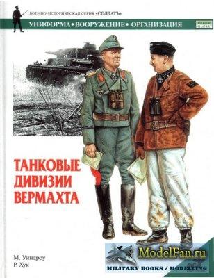 АСТ, Астрель - Танковые дивизии вермахта