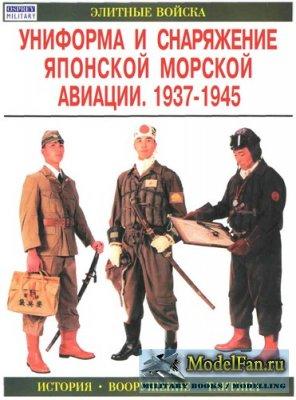 АСТ, Астрель - Униформа и снаряжение японской морской авиации 1937-1945