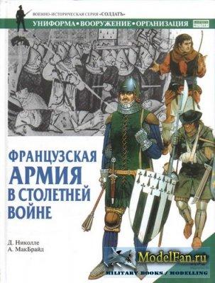 АСТ, Астрель - Французкая армия в Столетней войне