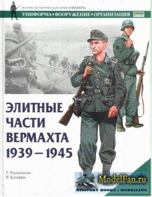 АСТ, Астрель - Элитные части вермахта 1939-1945